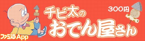 img_stamprally_akasaka_chibita_1