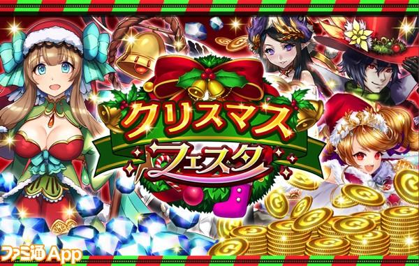クリスマスフェスタ
