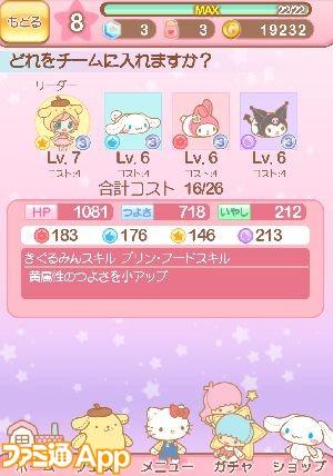 sanrio_team