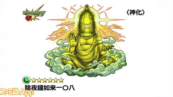 ジョヤベルン(神化)