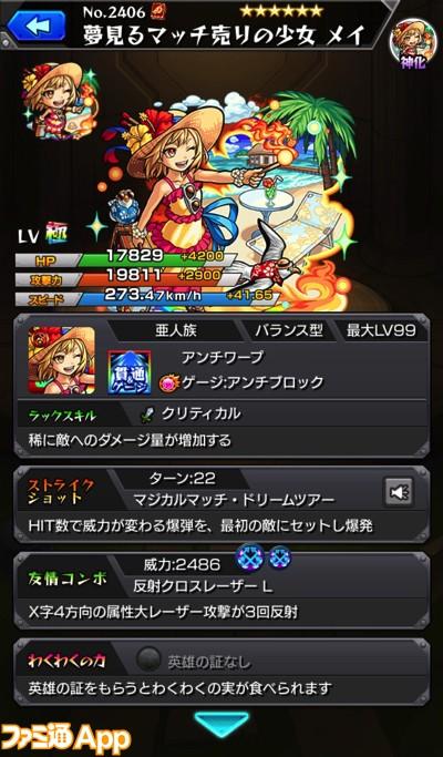 マッチ売り(神化)