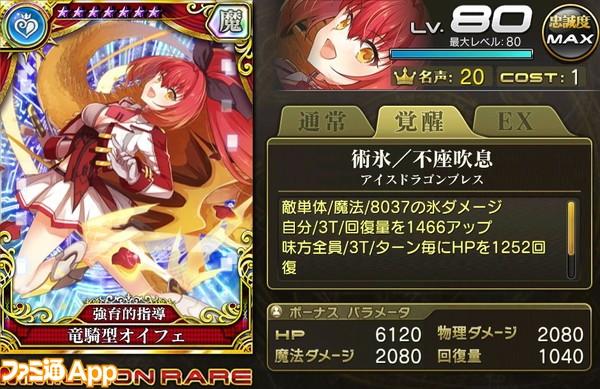 乖離性MA_竜騎型オイフェ歌姫
