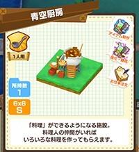施設_青空厨房