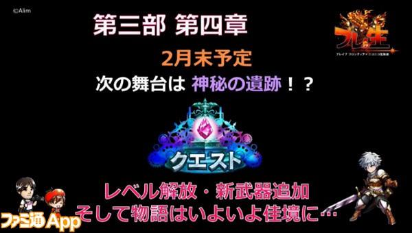 ブレ生_32回_16