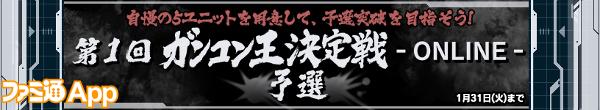 web・ガンコン王決定戦-ONLINE-予選