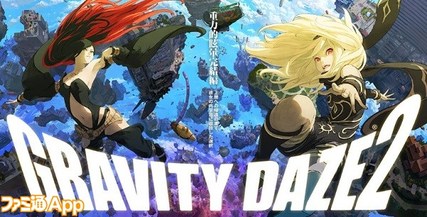 GRAVITY DAZE 2_top