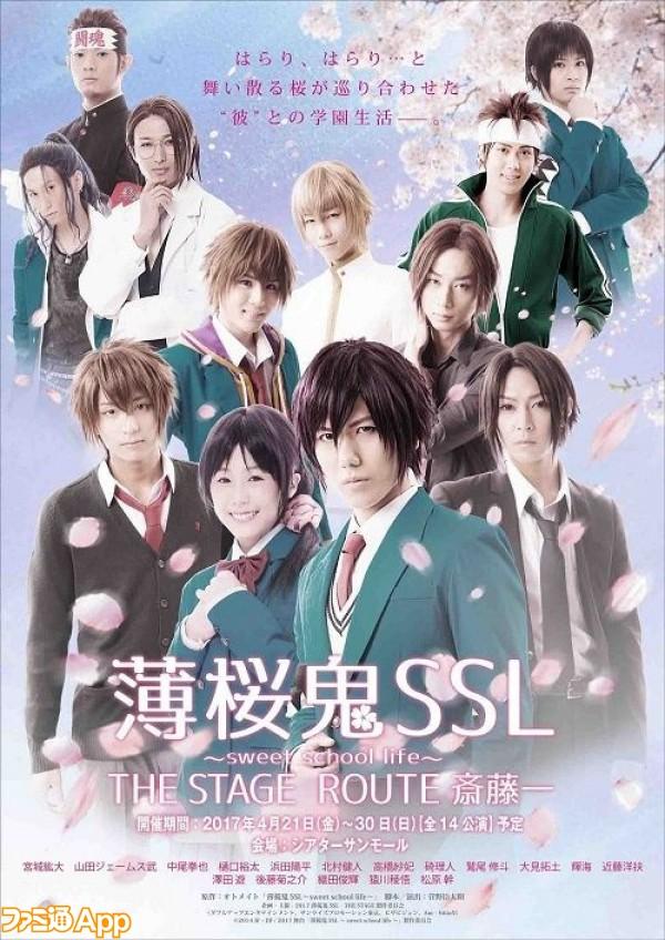 SSL_saito_main