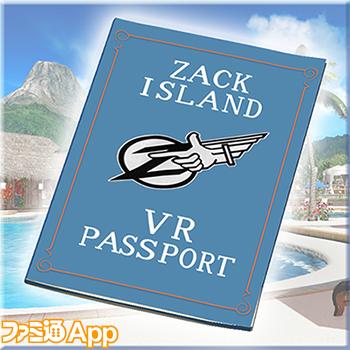 VRパスポート_icon