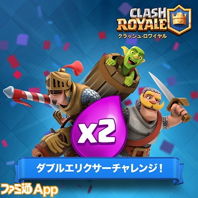 cr-double-elixir-challenge