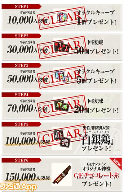 事前登録キャンペーン_01
