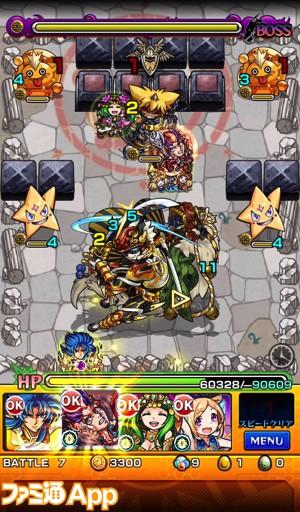 荒獅子丸_ステージ6
