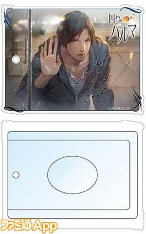 【囚われのパルマ】ダイカットパスケース_1_ハルト-01
