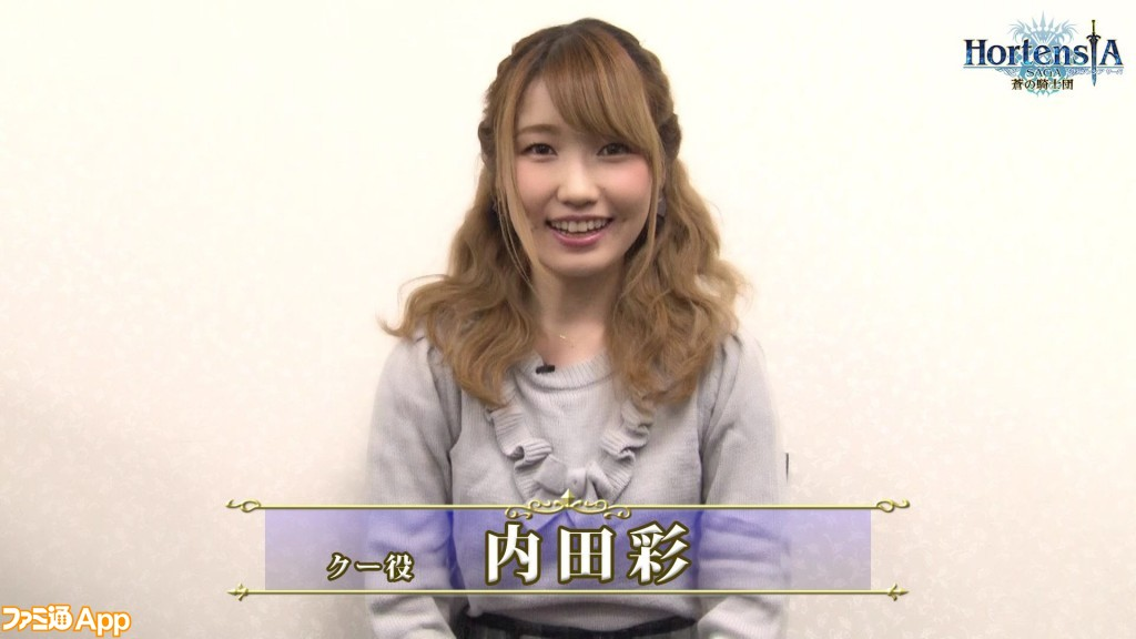 内田彩さん