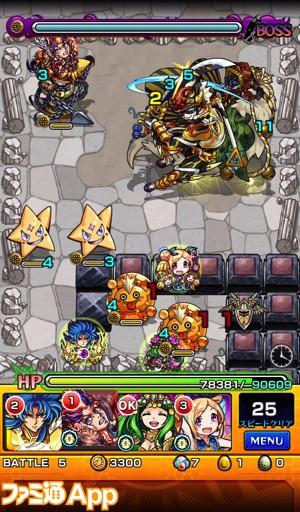 荒獅子丸_ステージ4