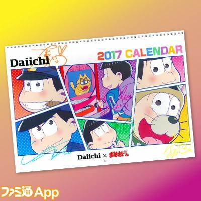 hp_present_calendarsign