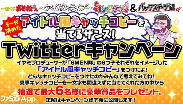 osomatsu7_twittercp_kanban