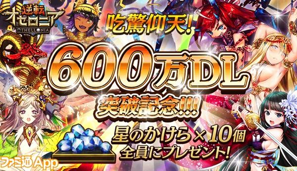 600万突破