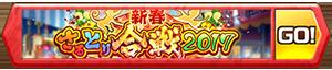 shougatsu2017