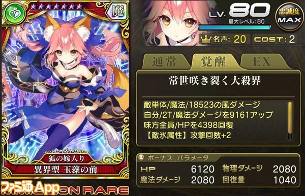 乖離性MA_異界型 玉藻の前歌姫