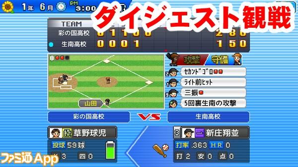 baseballstory13書き込み