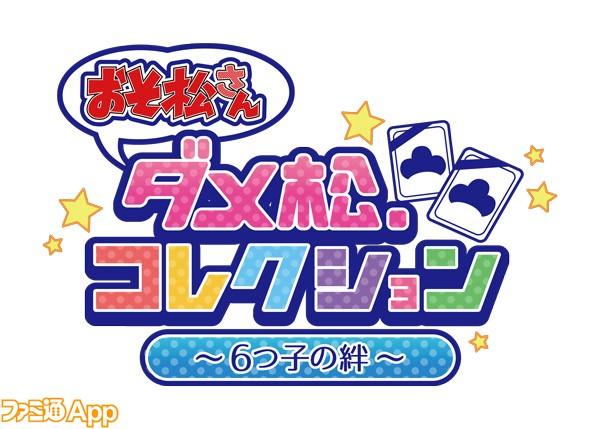 おそ松_PCブラウザ_01