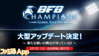 BFBチャンピオンズ_大型アプデ_ティザーサイト