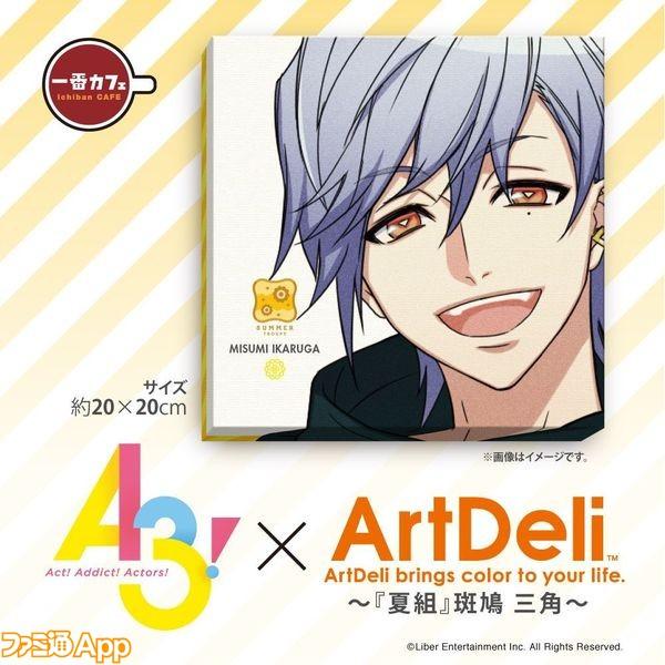 A3!_ArtDeli_斑鳩三角