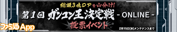 web・ガンコン王決定戦-ONLINE-投票イベント