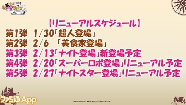 ケリ姫新情報-3