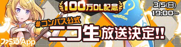 100万DL記念特番バナー