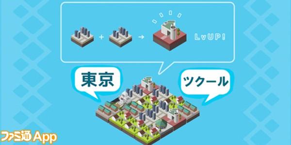 東京ツクール-top