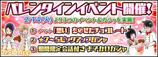 【イベント】バレンタインイベント2(全体)