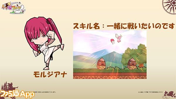 ケリ姫コラボ情報コーナー_-9