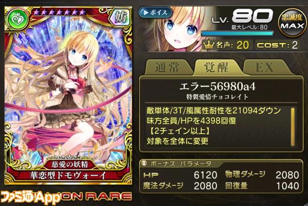 乖離性MA_華恋型ドモヴォーイ歌姫