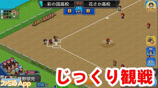 baseballstory12書き込み