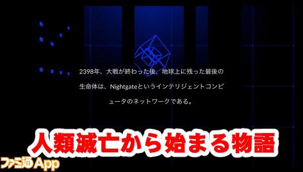 nightgate02.jpg書き込み