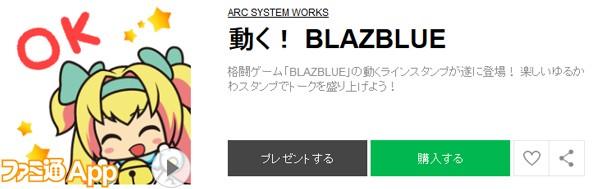 BLAZBLUEスタンプ-2