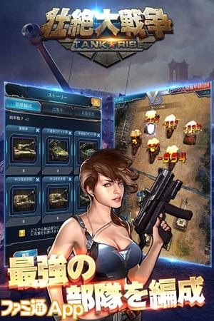 壮絶大戦争02
