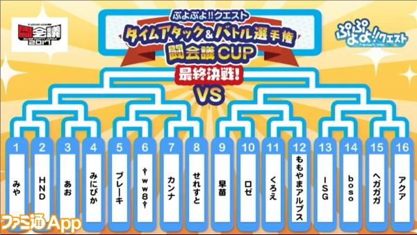 ぷよクエ闘会議CUP_トーナメント_1回戦