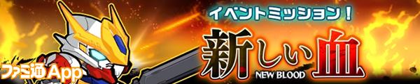 LINE:ガンダムウォーズ004