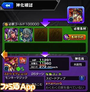 300悟空神化