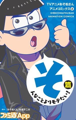 おそ松さんアニメコミックス第2巻