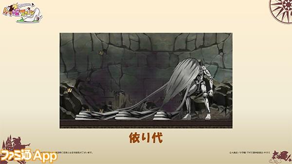 ケリ姫コラボ情報コーナー_-12