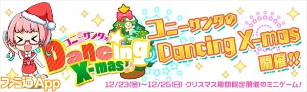 コニーサンタのDancingX-mas1