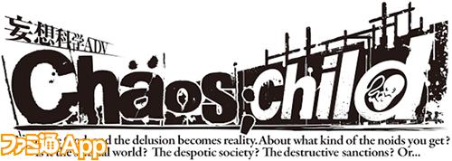 カオスチャイルドロゴ