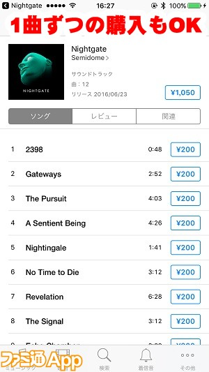 nightgate10.jpg書き込み