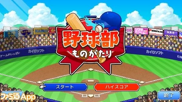 baseballstory01