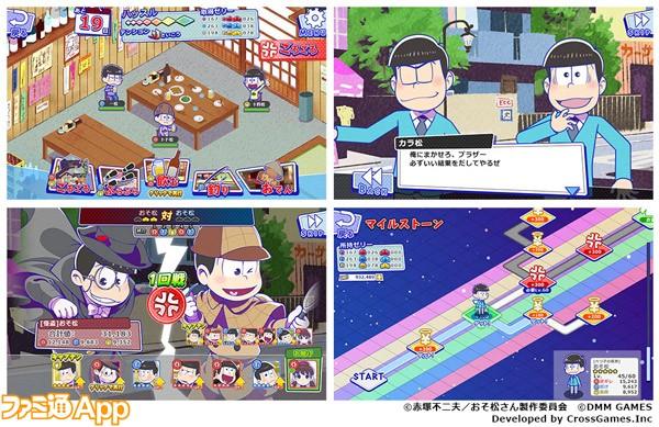 おそ松_PCブラウザ_02
