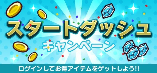 campaign01_news_02_JP