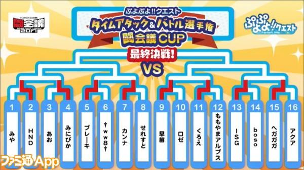 ぷよクエ_闘会議CUP_トーナメント1